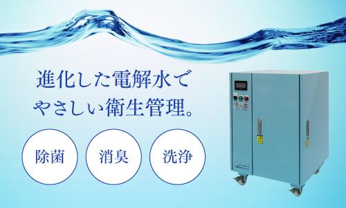 電解水事業